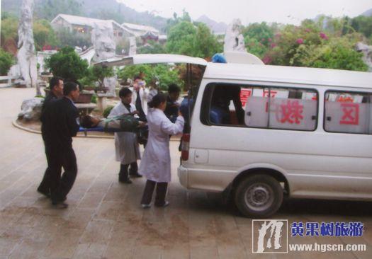 争树标杆形象 发挥示范效应 贵州黄果树旅游集团股份有限高清图片